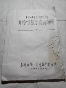 1978年全国部分省市中学省数学竞赛题解(油印本)