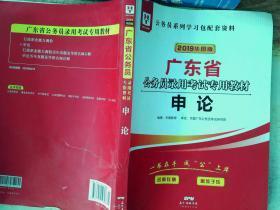 华图教育·2019广东省公务员录用考试专用教材:申论  书脊破损