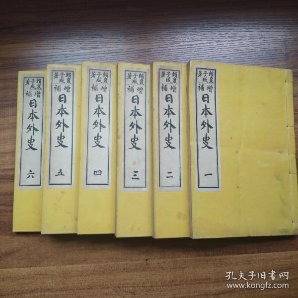 和本   赖襄子成着  《 增补日本外史》 6册全     日本着名汉文史书     明治44年(1911年)出版      排印版   刻印清晰        绫缎包角整齐无损    似未阅之书   品佳