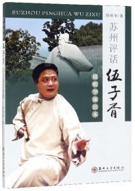 苏州评话:伍子胥(周明华演出本)
