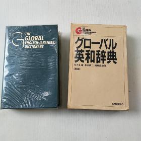 英和辞典(带盒软皮)