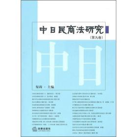 中日民商法研究(第9卷)