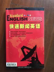 快速新闻英语
