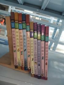 新课标小学语文阅读丛书  10本合售