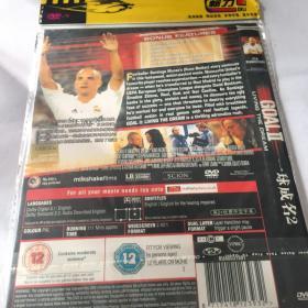 goal 二 一球成名2 梦想成真 DVD