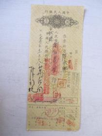 1952年人民银行支票