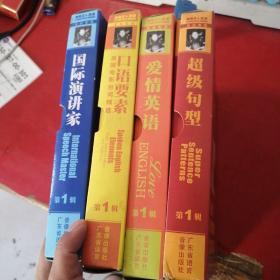 李阳疯狂英语实战系列 第1辑(超级句型+爱情英语+口语要素+国际演讲家 共4盒)每盒都有 1本书 2磁带 8张卡
