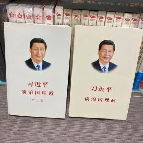 习近平谈治国理政 第一,二卷