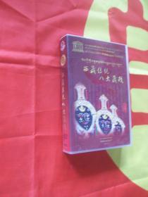 西藏传统八大藏戏(9DVD)