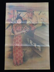2仿古做旧宣传画 民国时期广告画  尺寸:73x50cm 此为一张的价格,拍下请告知要哪张,未发图,随机发一张