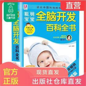 聪明宝宝全脑开发百科全书 0-3岁儿童启蒙训练 新生儿婴儿护理书