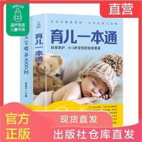 育儿一本通+宝宝喂养1000问全2册育儿书籍婴儿早教新生的儿护理书