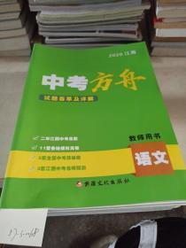 中考方舟.语文(教师用书).