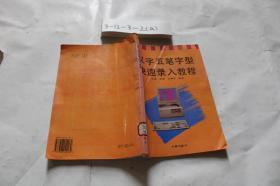 汉字五笔字型快速录入教程