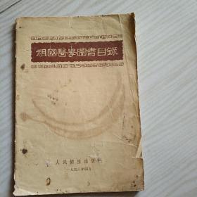 祖国医学图书目录
