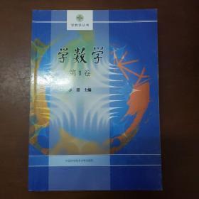 学数学丛书:学数学(第1 2 3卷)