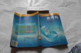 表形码汉字输入实用教程