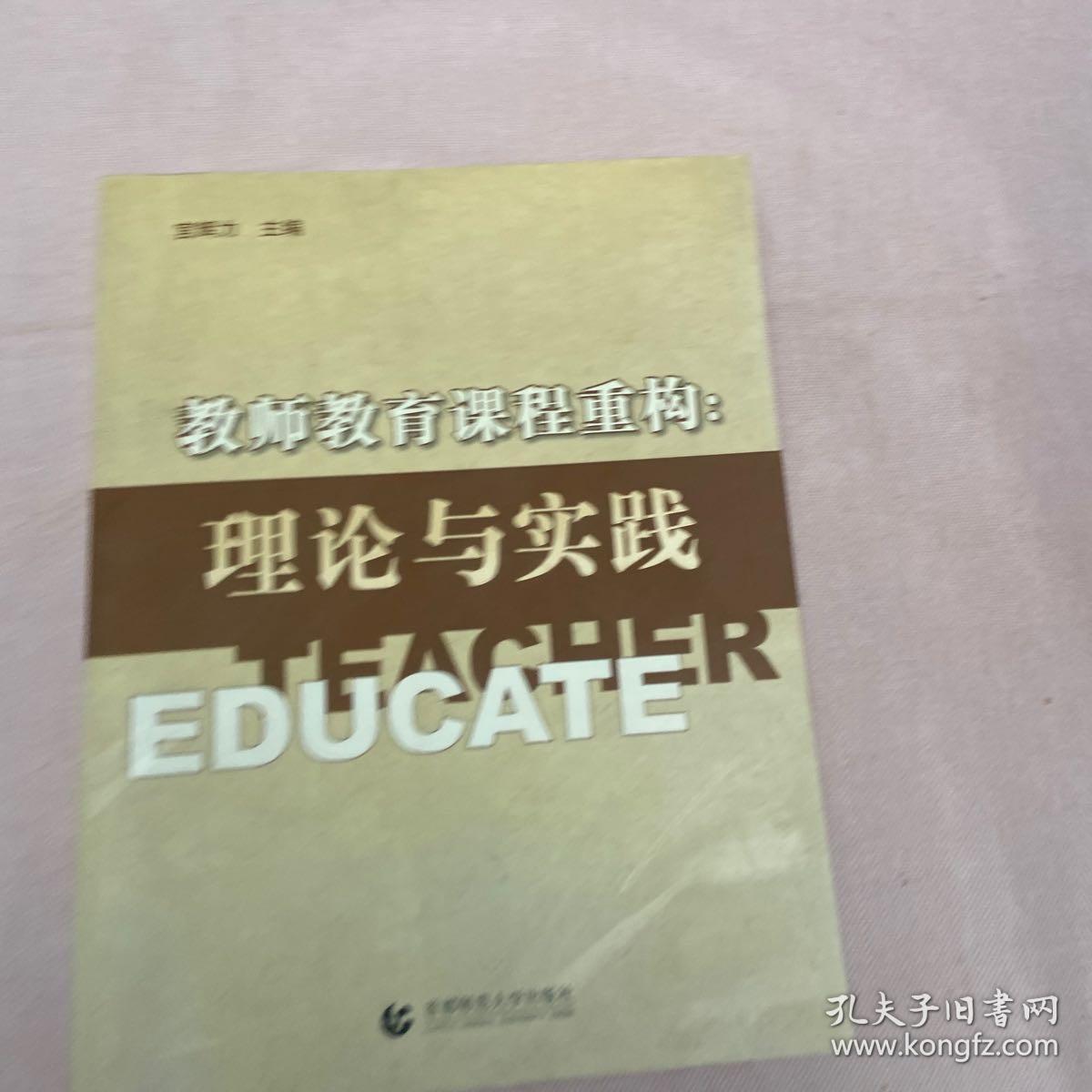 教师教育课程重构:理论与实践