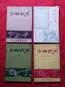 少林武术(一、三、四、五)四本合售