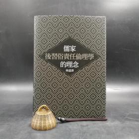 台湾联经版 林远泽《儒家后习俗责任伦理学的理念》(精装)