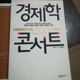 韩文原版 《卧底经济学家》