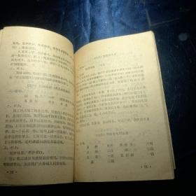 陕西菜谱(三)【馆藏书】
