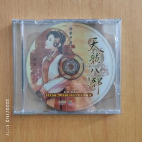 【游戏光盘】天龙八部(2CD)