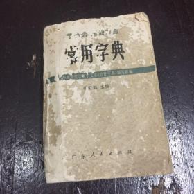 普通话  潮汕方言  常用字典,李新魁编