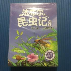 法布尔昆虫记(绘本)