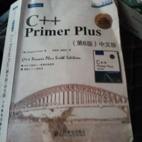 C++Primer  Plus 中文版