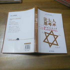 犹太人思考术:锻炼你的犹太脑
