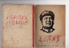 毛主席万岁【版画册页】40张全---红代会天津劳二半八一八红卫兵印