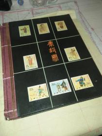 邮册一本【内含邮票230多张及文革邮票】包真