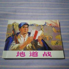 北京小学生连环画:地道战