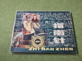 中国古代四大发明 指南针