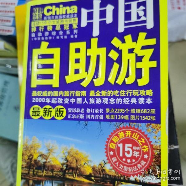 中国自助游(第16版 最新版)