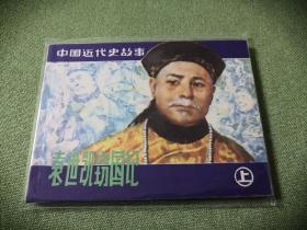 中国近代史故事 袁世凯窃国记  上