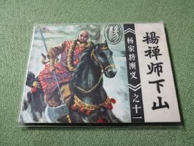 杨家将演义之十一杨禅师下山