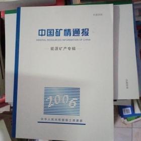 中国矿情通报2006【134号】