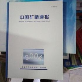 中国矿情通报2004【129号】