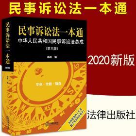 2020民事诉讼法一本通 第三版 邵明 法律出版社 中华人民共和国民事诉讼法总成民事诉讼法法条司法解释民事诉讼法一本通