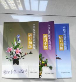中国传统插花系列教程:研习初级+中级+高级林业出共3本