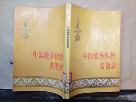 中国藏传佛教名僧录(馆藏)