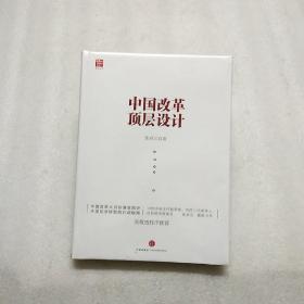 中国改革顶层设计  扫码上书塑封未拆