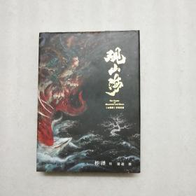 观山海  外封皮上有一点破书如其图片一样请看清图片在下单