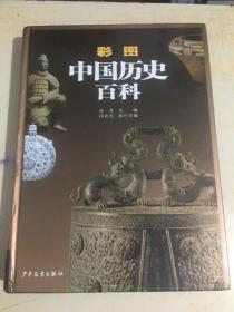 彩图中国历史百科