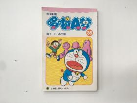 机器猫哆啦A梦35