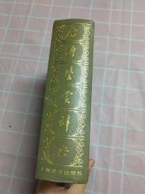 唐诗鉴赏辞典  实拍图