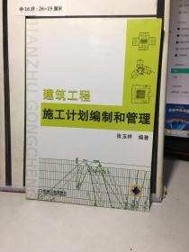 建筑工程施工计划编制和管理