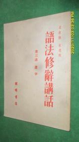 语法修辞讲话(第三讲 虚字)1951年初版 竖排 吕叔湘 朱德熙 著 开明书店